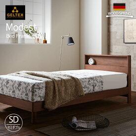 組立無料 ベッド ベット ベッドフレーム ベットフレーム セミダブル 組み立て サービス 北欧 アンティーク シンプル おしゃれ かわいい ウォールナット ブラウン ナチュラル ウッドスプリング シェララフィア ゲルテックス モデスト 関家具