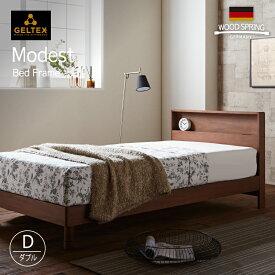 組立無料 ベッド ベット ベッドフレーム ベットフレーム ダブル 組み立て サービス 北欧 アンティーク シンプル おしゃれ かわいい ウォールナット ブラウン ナチュラル ウッドスプリング シェララフィア ゲルテックス モデスト 関家具