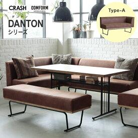 ダイニングソファ ソファ ダイニングベンチ 食卓椅子 二人掛け 2人掛け 肘付き レザー 革 布 ファブリック レザーテックス ブラウン キャメル 木製 スチール脚 一人暮らし ひとり暮らし 新生活ダントンソファ肘付 CRASH クラッシュ 関家具