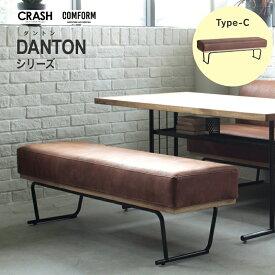 【得割クーポン配布中】ダイニングベンチ 食卓椅子 二人掛け 2人掛け 肘無し レザー 革 布 ファブリック レザーテックス ブラウン キャメル 木製 スチール脚 一人暮らし ひとり暮らし 新生活ダントンソファベンチ CRASH クラッシュ 関家具