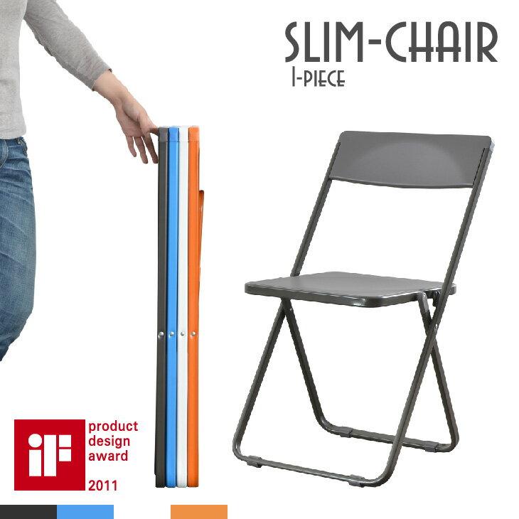 ポイント5倍 スリムチェア 1脚 - SLIM - 折りたたみ 椅子 パイプ椅子 ホワイト チョコレート ブラウン ブラック オレンジ ■ 学割 楽天プレミアム 関家具
