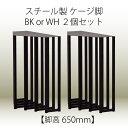無垢 一枚板 ダイニングテーブル用 脚 単品 ケージ テーブル脚 2個セット スチール製 鉄素材 ホワイト ブラック ■SPU ポイント8倍 MKB