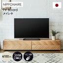 テレビボード テレビ台 国産 幅180cm TV180 メイレキ NIPPONAIRE ニッポネア 関家具