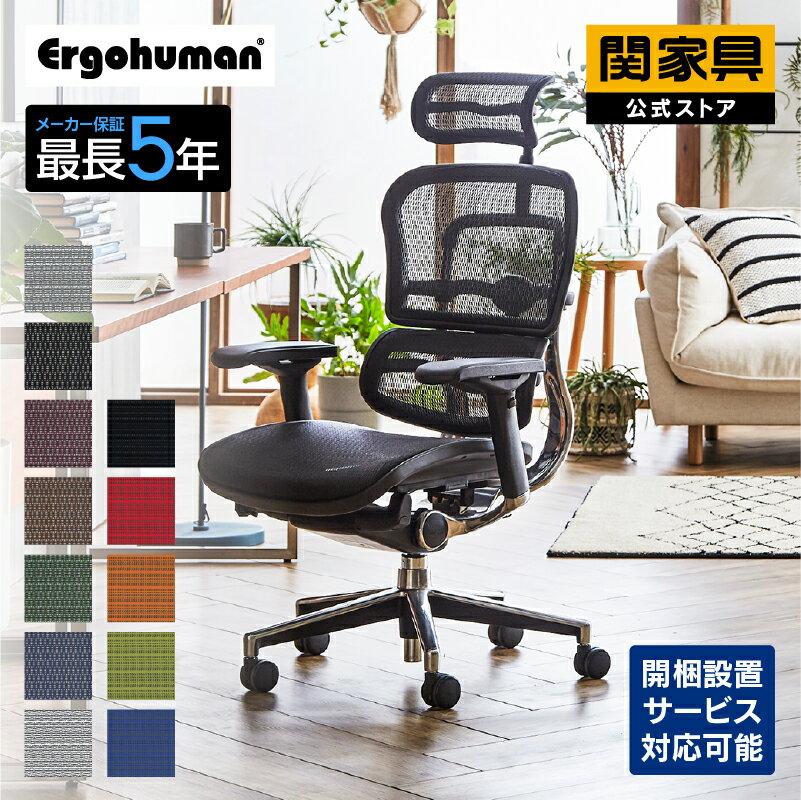★Ergohuman エルゴヒューマン ベーシック ヘッドレスト付 EH-HAM オフィスチェア チェア 椅子 イス いす ゲーミングチェア リクライニング ■関家具
