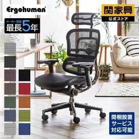 ERGOHUMAN -エルゴヒューマン チェア ベーシック ヘッドレスト付き メッシュ- ゲーミングチェア [EH-HAM] 送料無料 オフィスチェア ゲーミングチェア おすすめ おしゃれ■関家具