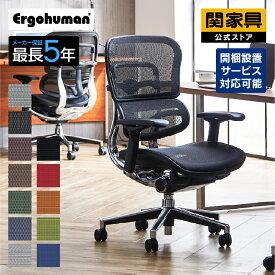 ERGOHUMAN -エルゴヒューマン チェア ベーシック ヘッドレスト無し メッシュ- ゲーミングチェア [EH-LAM] 送料無料 オフィスチェア ゲーミングチェア おすすめ おしゃれ■関家具