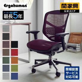 ERGOHUMAN -エンジョイ チェア ヘッドレスト無し メッシュ- ゲーミングチェア [EJ-LAM] 送料無料 オフィスチェア ゲーミングチェア おすすめ おしゃれ■関家具