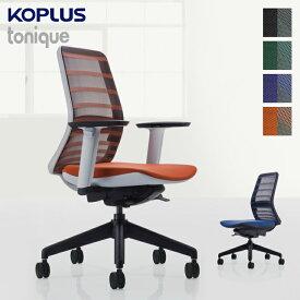 KOPLUS -トニック チェア メッシュ- ゲーミングチェア [TONIQUE] 送料無料 オフィスチェア ゲーミングチェア おすすめ おしゃれ■関家具