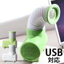 ミニ扇風機 コンパクトファン 卓上扇風機【送料無料】ダクト式 ファン 扇風機 USB 小型扇風機 USB扇風機 おしゃれ 上…