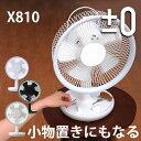 ≪±0 正規販売店 送料無料≫ プラマイゼロ おしゃれな扇風機 ( テーブルファン ) 卓上扇風機 XQS-X810 02P03Sep16[ ±0 卓上扇風機 X810 ]