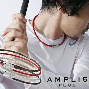 ネックレス メンズ レザー アンプリ 機能性アクセサリー 健康アクセサリー おしゃれ スポーツネックレス パワーバランス 機能性 アクセサリー アクセ[ Ampli5+ / アンプリ5プラス レザーネッ