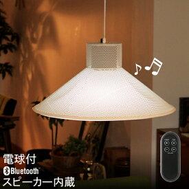 ペンダントライト Bluetooth スピーカー 照明【ポイント2倍 送料無料 特典付き】天井照明 LED LEDライト ダイニング照明 ダイニング用 音楽 ルース ROOS Bluetoothスピーカー 北欧 スマホ おしゃれ ブルートゥース UCLT-BT1 1灯[ ROOS ホワイト LED球付き ]