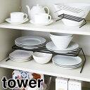 [ tower ディッシュストレージ ワイド ]キッチン収納 シンク下 収納 タワー tower ディッシュラック キッチン収納 …