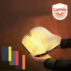 mini Lumio V2 正規品 ブック型LEDライト ブック型 LEDライト ブック型ライト 本型 LEDライト 本型 本型ライト おしゃれ 照明 コードレス デスクライト テーブルライト ポータブル コンパクト 充電式 ミニ ルミオ【送料無料】[ MINI LUMIO+ V.2 ]