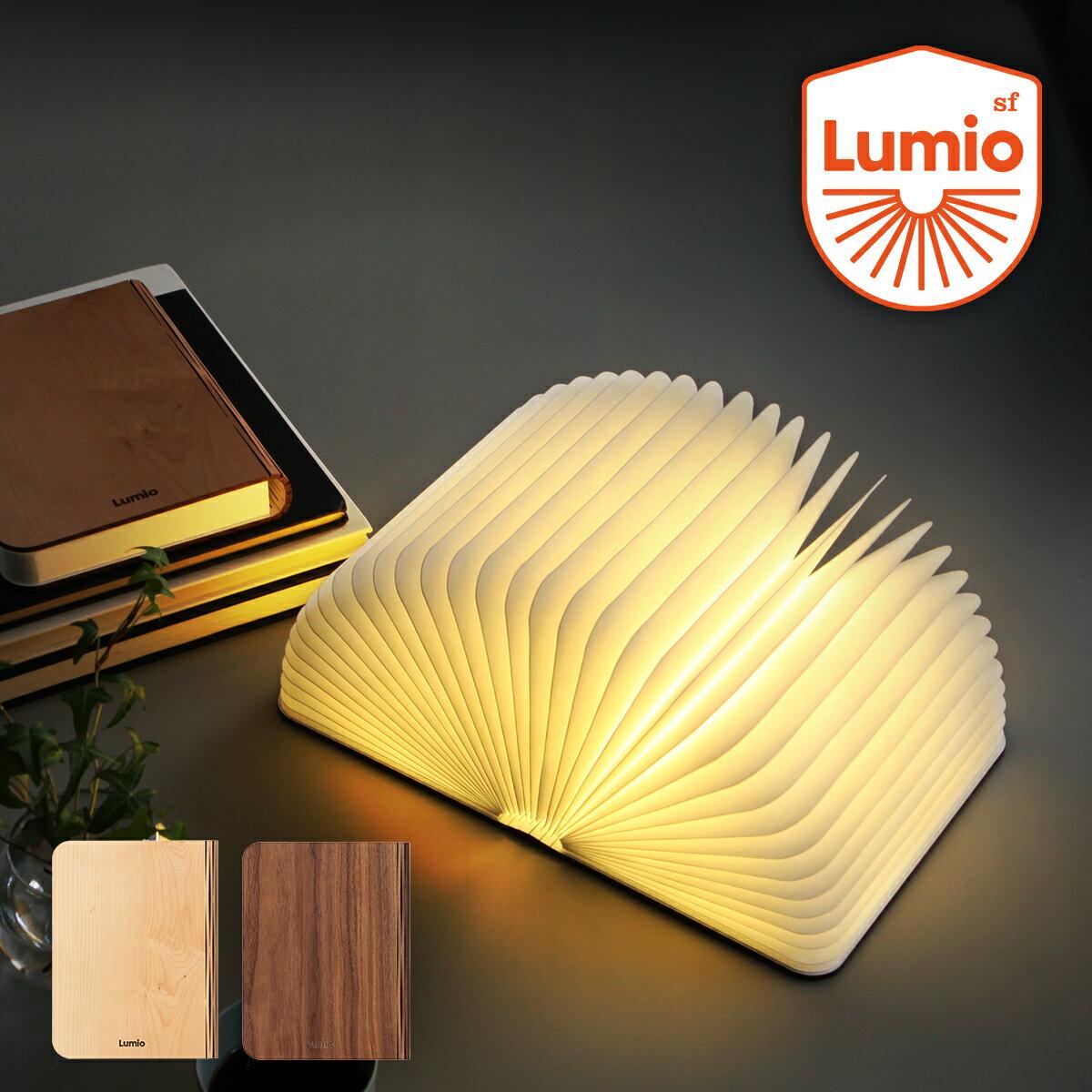 ルミオ Lumiosf 【正規品】 ブック型LEDライト ブック型 LEDライト ブック型ライト 本型 LEDライト 本型 本型ライト おしゃれ 照明 コードレス LED デスクライト テーブルライト ポータブル コンパクト ウッド 充電式 デザイナーズ照明 【送料無料】 [ LUMIOSF ]