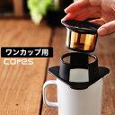コーヒー ドリッパー フィルター不要 ゴールドフィルター フィルター 金属 ドリップ 純金【送料無料】一人用 一杯分 …