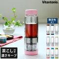 【便利な茶こし付き】可愛いティーボトル(保温・耐熱)のおすすめは?