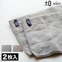 マイクロファイバー 雑巾 ぞうきん 2枚 セット プラスマイナスゼロ 激落ちシリーズ シンプル おしゃれ プラマイゼロ …