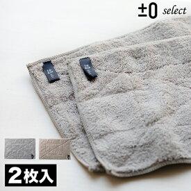 マイクロファイバー 雑巾 ぞうきん 2枚 セット プラスマイナスゼロ 激落ちシリーズ シンプル おしゃれ プラマイゼロ ふきん 布巾[ ±0 select マイクロファイバーぞうきん 2枚入 ]