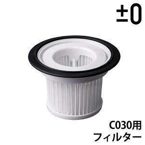 C030 専用フィルター プラマイゼロ 掃除機専用 交換用 充電式クリーナー 交換用フィルター EPAフィルター ±0 プラスマイナスゼロ 水洗い パーツ カートリッジ EPA filter[ ±0 コードレスクリー