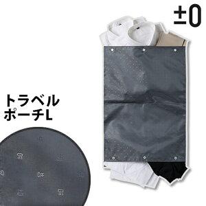 ±0 トラベルポーチL プラスマイナスゼロ オーガナイザー トラベルオーガナイザー 旅行用ポーチ スーツケース用 ポーチ 衣類収納 仕分けバッグ ケース 仕分け 旅行 トラベル[ ±0 トラベル用