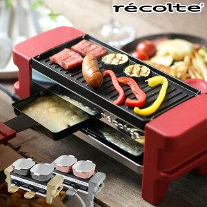 【選べる特典付き】ラクレット グリル メルト レコルト オーブン ラクレットグリル ラクレットオーブン フォンデュ ホットプレート ヒーター チーズヒーター 家庭用 チーズ ギフト RRF-1 手