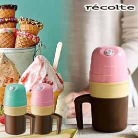 アイスクリームメーカー レコルト RIM-1 2wayアイスクリームメーカー レシピ付き フローズンメーカー アイスクリーム アイスクリーマー シャーベット ピンク グリーン ジェラートメーカー 1〜2人分 手作り 棒 手動 電動 ギフト【送料無料】[ recolte Ice Cream Maker ]