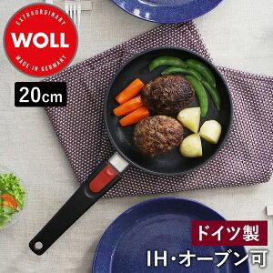 【選べる特典付き】WOLL フライパン 20cm ドイツ製 3年保証 取っ手が取れる こびりつかない PFOAフリー 食洗器OK 食洗器可 ダイヤモンドコーティング コンパクト収納 鍋 IH対応 オーブン ヴォル