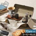 コーヒー セット アウトドア キャンプ ポケトル コーヒーキット 東洋スチール コーヒーセット おしゃれ コーヒーミル …