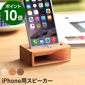 Eau ACUSTICO アクースティコ iphoneX ギフト スピーカー 置くだけ iPhone7 iPhone8 iPhoneスピーカー 小型 ミニスピーカー スピーカ スタンド 木製 ウッド iPhone6s おしゃれ 置く 北欧【ポイント10倍 送料無料】[ acustico iphone用スピーカー ]