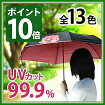 [mabu/99.9パーセント晴雨兼用折りたたみ傘]