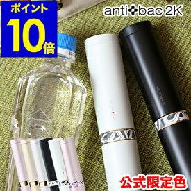 水素水 マジックシェイク ペットボトル 携帯 水素水生成器 水素水メーカー スティック 生成 携帯 ポータブル水素発生器 おしゃれ アンティバック【ポイント10倍 送料無料】[ antibac2K Magic Shake ]
