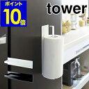 キッチンペーパーホルダー tower タワー キッチン収納 キッチンペーパー ホルダー 北欧 YAMAZAKI 山崎実業 ペーパーホ…