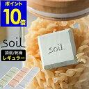 soil ソイル ドライングブロック ミニ 【ポイント10倍】ソイル 乾燥剤 乾燥 珪藻土 食品用 お菓子 ドライブロック 調…