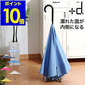 傘 長傘 逆さまの傘 逆さま UnBRELLA D-870 アッシュコンセプト 逆向きの傘 逆向き 逆さ傘 撥水 雨傘 かさ カサ 長かさ アンブレラ メンズ 変わった ギフト【ポイント10倍 送料無料】[ UnBRELLA ]