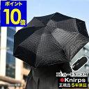 【特典付き】折りたたみ傘 クニルプス Knirps 軽量 丈夫 コンパクト レディース メンズ 折り畳み傘 折りたたみ 傘 お…