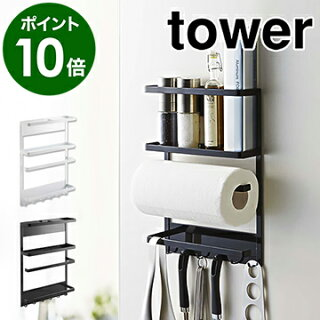 [tower/タワーマグネット冷蔵庫サイドラック]