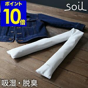 soil ソイル ドライングチューブ 珪藻土 乾燥剤 脱臭剤 吸湿剤 調湿剤 衣類 ハンガー 押し入れ クローゼット タンス おしゃれ 衣類乾燥 梅雨対策 吸湿脱臭剤 衣装ケース チューブ イスルギ 結
