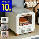 オーブントースター モッシュ おしゃれ トースター M-OT1 モッシュ! (mosh!) シンプル コンパクト かわいい スリム ミ…