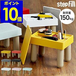 スツール 踏み台 子供 ステップフィル ステップスツール ふみ台 ステップ台 椅子 サイドテーブル 腰かけ おもちゃ入れ オットマン 小物収納 小物入れ ふた付き stepfill セルテヴィエ 八幡化成