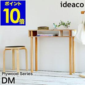 イデアコ テーブル パレット DM 木製 スリム コンパクト 棚 リビング 収納 小型 ミニ サイドテーブル チェスト キャビネット デスク 収納棚 プライウッド[ ideaco Pallet DM ]