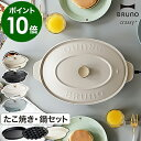 BRUNO crassy+ ホットプレート 鍋セット オーバル ブルーノ たこ焼き器 鍋 深鍋 BOE053 おしゃれ コンパクト ブラック…