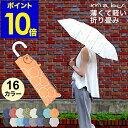 折りたたみ傘 軽量 UVカット 傘 マブ 日傘 晴雨兼用 レディース おしゃれ カサ かさ 雨傘 折りたたみ日傘 折りたたみ …