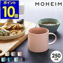 マグカップ 北欧 食器 おしゃれ 陶器 マグ カップ コップ 250ml 焼き物 マット モヘイム 結婚祝い ギフト ブランド コ…