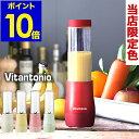 ビタントニオ ミニボトルブレンダー VBL-5 粉末 ミニブレンダー ミキサー ジューサー 離乳食 ベビーフード グリーンス…
