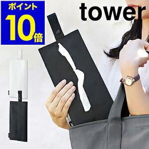 [ tower たためる携帯ティッシュケース ]タワー ティッシュケース 吊り下げ 車 壁掛け ティッシュカバー ティッシュ 折りたたみ ティッシュペーパー 吊るせる ベビーカー 車内 おしゃれ 北