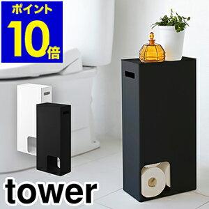 [ tower / タワー トイレットペーパーストッカー ]トイレ 収納 おしゃれ トイレラック 棚 トイレットペーパー ストッカー スリム コンパクト ラック トイレットペーパーホルダー 北欧 おし