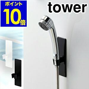 [ tower / マグネットバスルームシャワーフック ]タワー シャワーフック シャワーホルダー マグネット 磁石 シャワーヘッド フック 収納 お風呂 バスルーム バス 浴室 おしゃれ 山崎実業 yama