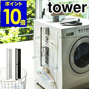 [ tower / マグネット洗濯ハンガー収納ラック ]タワー 洗濯ハンガー ハンガー掛け ハンガー 収納 マグネット フック 洗濯機 洗濯機横 ランドリー ラック 洗濯機横収納 洗面所 便利グッズ お