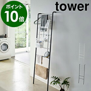 [ tower / タワー 立て掛け式メッシュランドリーハンガー ]洗濯ハンガー ハンガーラック 収納 コートラック 洗面所 ラダーラック メッシュ シンプル ランドリーラック おしゃれ 北欧 yamazaki